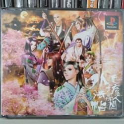 PSX TOKYO MAJIN HIGH SCHOOL GEHOU CYOU (IMPORT JAP) - Jeux PS1 au prix de 9,95€