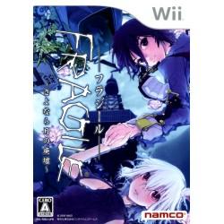 WII FRAGILE DREAMS (IMPORT JAP) - Jeux Wii au prix de 14,95€