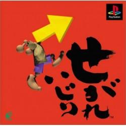 PSX SEGARE IJIRI (IMPORT JAP) - Jeux PS1 au prix de 6,95€