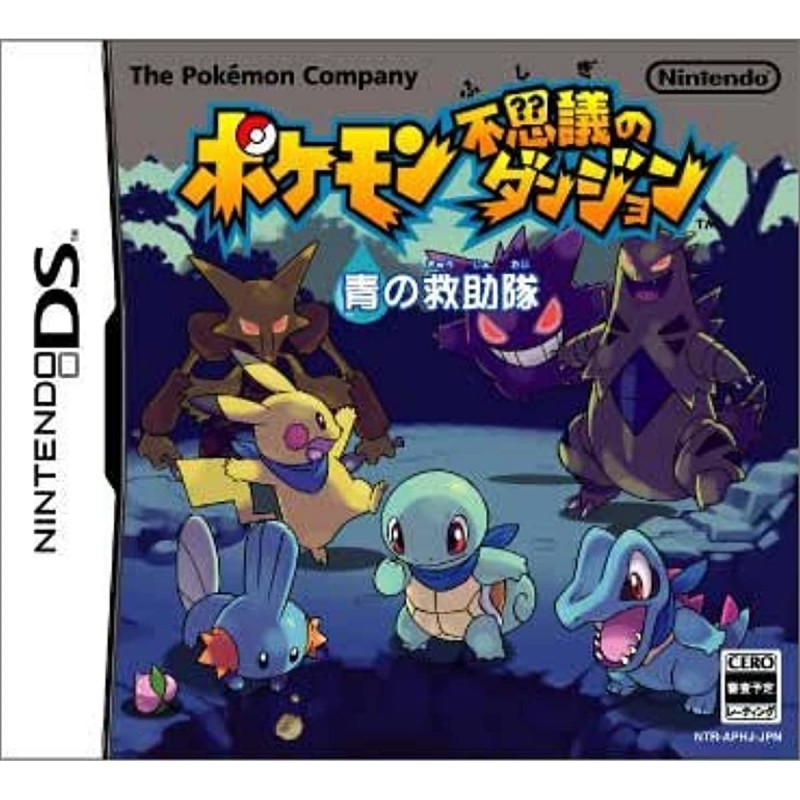 DS POKEMON DONJON MYSTERE EQUIPE DE SECOURS BLEUE (IMPORT JAP) - Jeux DS au prix de 14,95€