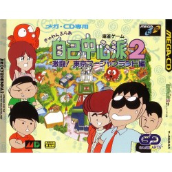 MCD JIKOCYUSHINHA 2 (IMPORT JAP) - Mega-CD au prix de 14,95 €