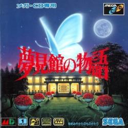 MCD YUMEMI YAKATA NO MONOGATARI (IMPORT JAP) - Mega-CD au prix de 9,95€