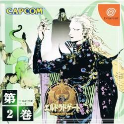 DC ELDORADO GATE VOL 2 (IMPORT JAP) - Jeux Dreamcast au prix de 6,95€