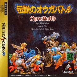 SAT OGRE BATTLE MARCH OF THE BLACK QUEEN (IMPORT JAP) - Jeux Saturn au prix de 9,95€
