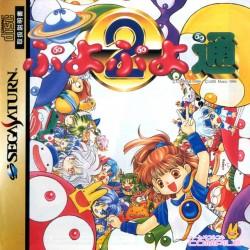 SAT PUYO PUYO 2 (IMPORT JAP) - Jeux Saturn au prix de 12,95€