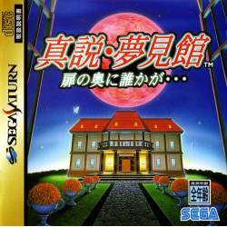 SAT SHINSETSU YUMEMIYAKATA (IMPORT JAP) - Jeux Saturn au prix de 9,95€