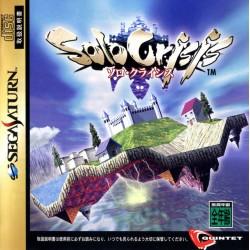 SAT SOLO CRISIS (IMPORT JAP) - Jeux Saturn au prix de 9,95€