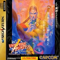 SAT VAMPIRE HUNTER (IMPORT JAP + SPINECARD) - Jeux Saturn au prix de 19,95€