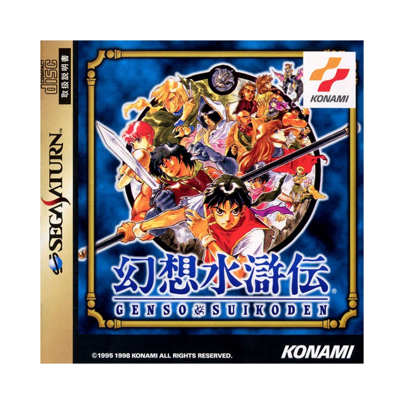 SAT GENSO SUIKODEN (IMPORT JAP + OBI) - Jeux Saturn au prix de 19,95€