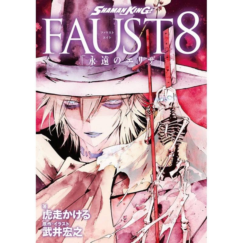 SHAMAN KING ROMAN FAUST 8 - Manga au prix de 8,75€