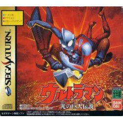 SAT ULTRAMAN HIKARI NO KYOJIN DENSETSU (IMPORT JAP) - Jeux Saturn au prix de 24,95€