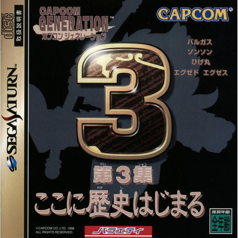 SAT CAPCOM GENERATION 3 (IMPORT JAP) - Jeux Saturn au prix de 29,95€