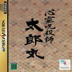 SAT SHINREI JUSATSUSHI TAROMARU (IMPORT JAP) - Jeux Saturn au prix de 699,95€
