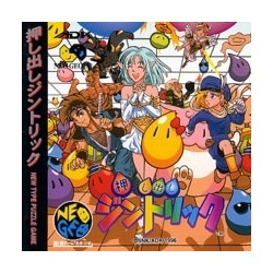 NG ZINTRICK PUZZLE - Jeux Neo-Geo au prix de 199,00€